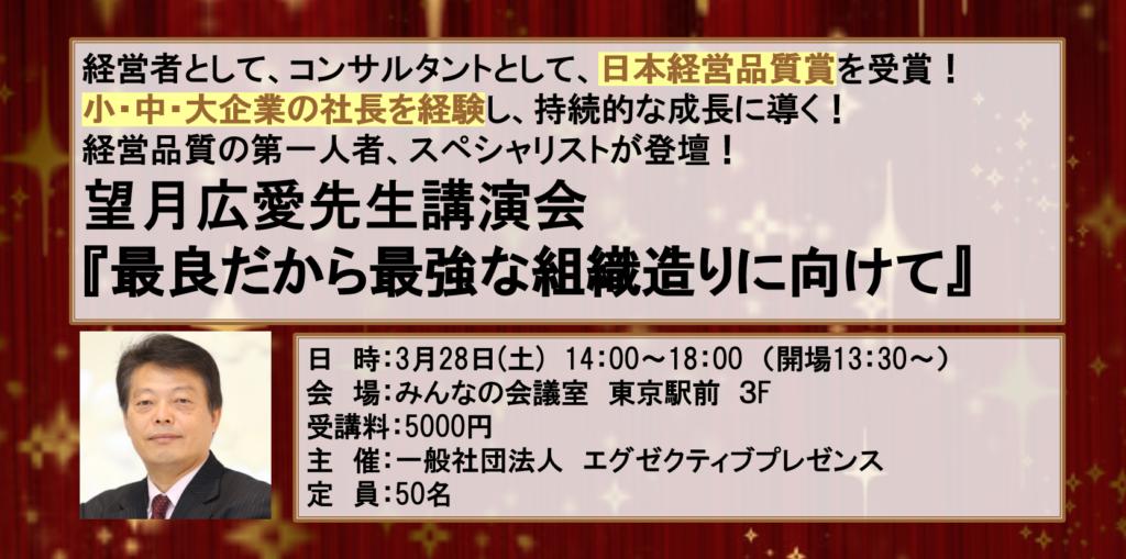 3月28日(土)開催!望月広愛先生講演会